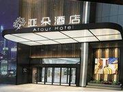亚朵酒店(杭州萧山人民广场店)
