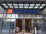 途家服务公寓酒店(武汉王家湾龙阳村地铁站人信汇店)