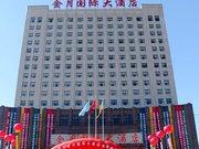 昌图金月国际大酒店