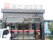 Jun Yi chain hotel (Xi'an Airport)