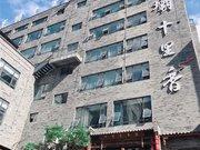 泸定烹壩十里香山景酒店