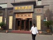 无锡银水湾商务宾馆
