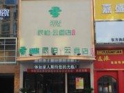 如家派柏·云瑞阳大道店