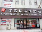 尚客优连锁酒店(灵武紫荆花广场店)