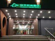 Shanshui Trand Hotel