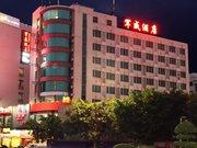 清远军威酒店(清新店)