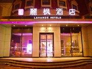 LAVANDE Hotel (Tianjin Fifth Avenue Branch)