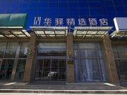 华驿精选酒店(北京良乡西潞南大街店)