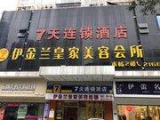 7天连锁酒店(惠州麦地路店)