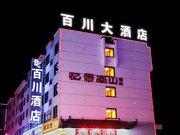 黄山百川大酒店(换乘中心店)