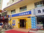 7天连锁酒店(北京学院路六道口地铁站店)