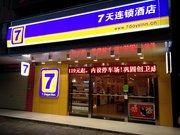 7天连锁酒店(琼海元亨街宝真广场店)