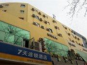 7天连锁酒店(北京中关村店)
