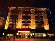 葫芦岛金港商务酒店