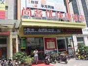 Thank You Hotel(Jinan Erhuan Donghualong Road)