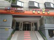 如家-莫泰168(西安钟楼北大街地铁站店)