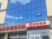 如家快捷酒店(榆林火车站店)