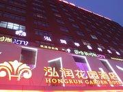 禹州泓润花园酒店
