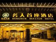 Yijia Mingren Master Hotel (Chengdu Wenjiang University Town)
