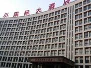 海川国际大酒店