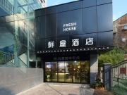 Hangzhou Fresh House Hotel the West Lake Branch