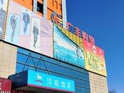 汉庭酒店(北京黄村兴盛街店)