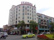 7天连锁酒店(中山富华汽车总站店)