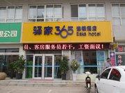 驿家365连锁酒店(曲周建设街店)