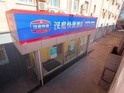 Hanting Hotel Beijing Sihui Branch