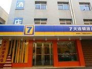 7天(宿州胜利路火车站店)