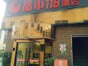 都市118连锁酒店(永州东安店)