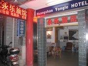 黄山永乐旅馆