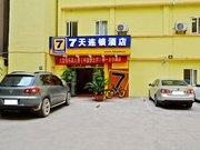 7天连锁酒店(安顺火车站店)