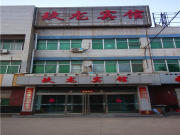 平乡玖龙宾馆