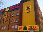速8北京黄村西大街地铁站店