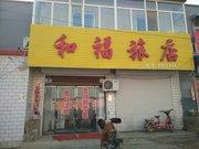 大同和福旅店(天镇县)