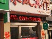清丰永政宾馆