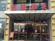 龙山龙腾华天大酒店