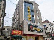 景宁民族大酒店