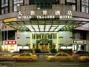 World Traders Hotel - Chongqing
