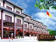 普陀山磐龙饭店