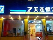 7天连锁酒店(三亚大东海店)