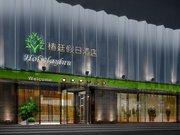 Suzhou Chunting Holiday Inn Hotel
