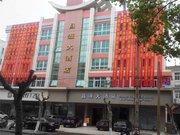 舟山昌源大酒店
