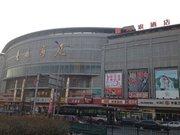 Home Inn Hotel( Beijing Daxing Xingcheng Mansion)