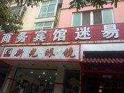 米易县迷昜商务宾馆