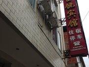 安县富饶宾馆