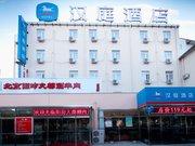 汉庭酒店(廊坊固安店)