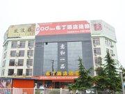 布丁酒店(枣庄君山桥店)