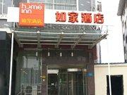 如家快捷酒店(曲阜孔府店)